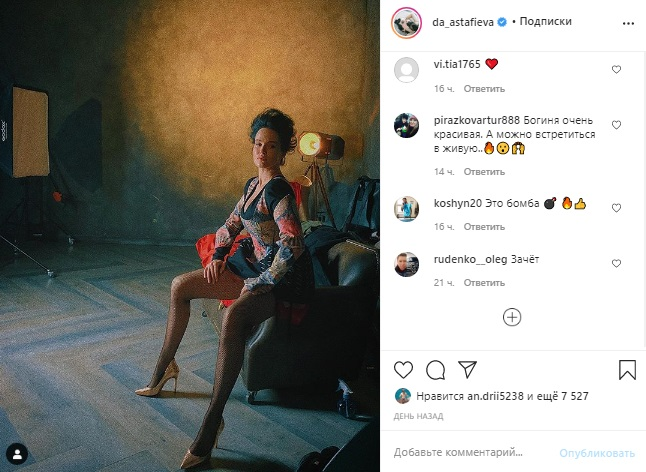 Астафьева поразила очень сексуальным фото