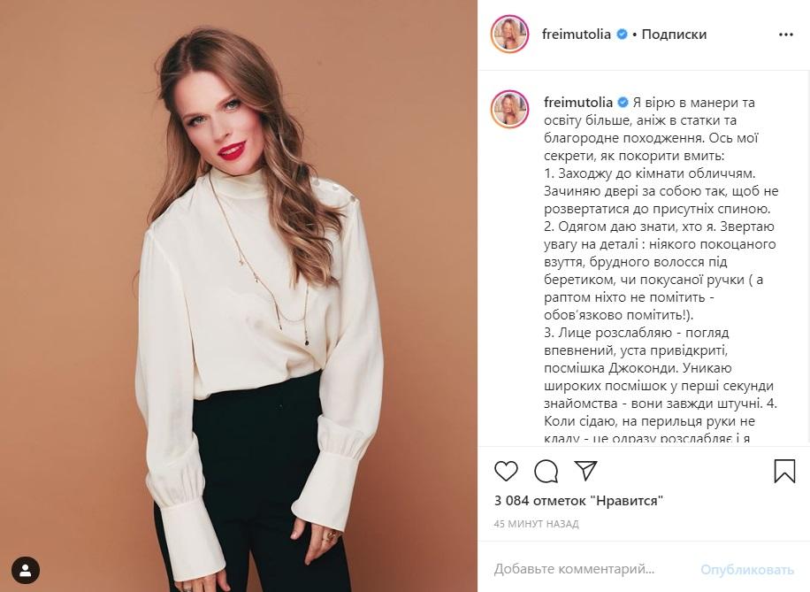 Я верю в манеры: Ольга Фреймут поделилась секретами эффектного образа