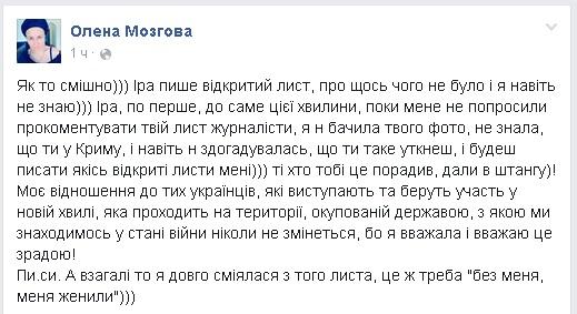 Алена Мозговая ответила Ирине Билык на открытое письмо, адресованное ей
