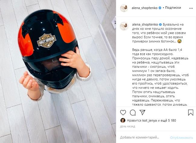 Алена Шоптенко показала подросшего сына