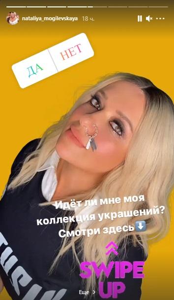 Могилевская показала фото с серьгой в носу