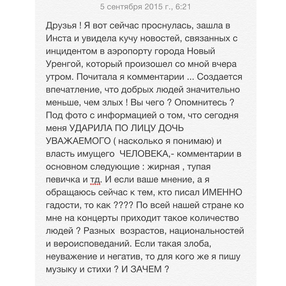 Ирина Дубцова написала о произошедшем