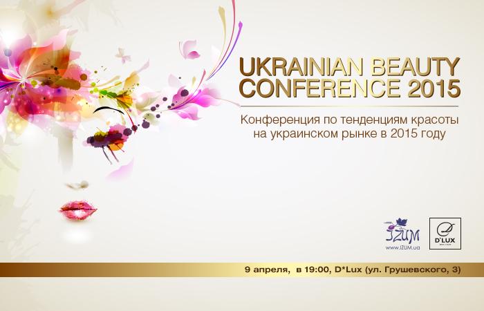 Ukrainian Beauty Conference будет проходить 9 апреля в развлекательном комплексе D*Lux