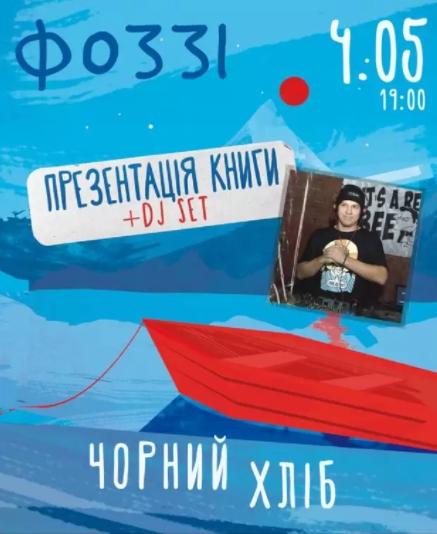 Куда пойти в Киеве 4 мая: презентация книги Фоззи из ТНМК