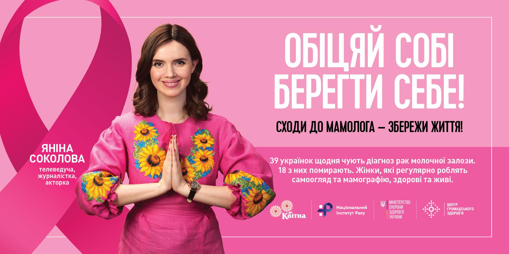 Ведущая Янина Соколова поддержала проект