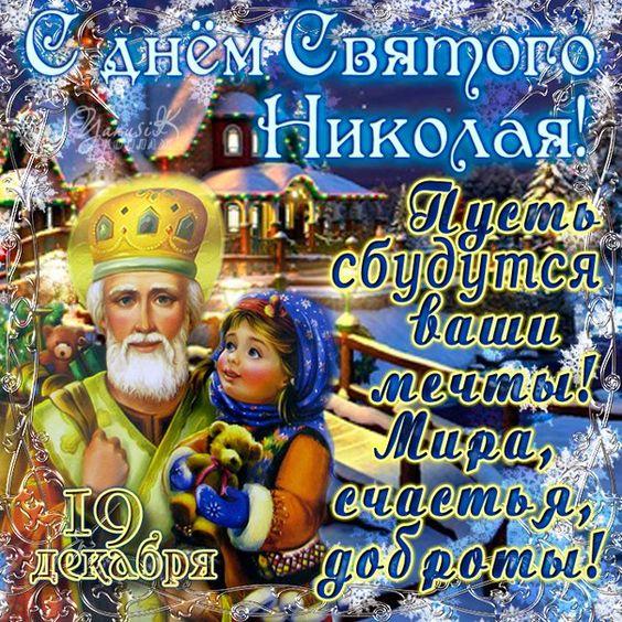 День Святого Николая: поздравления в картинках