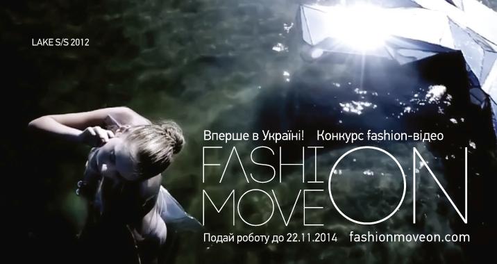Украинский дизайнер Юлия Полищук является главным вдохновителем проекта Fashion Move On