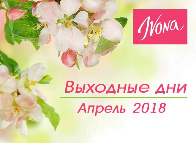 Праздники в апреле 2019 года - календарь праздников