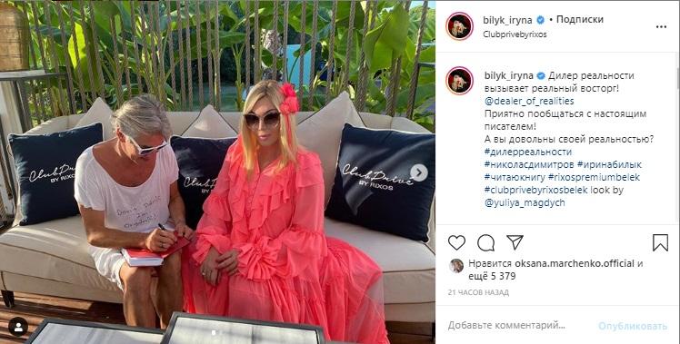 Ирина Билык показала фото из Турции