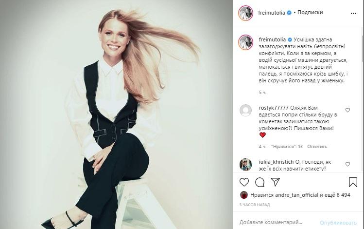 Ольга Фреймут призналась, как борется с хейтерами