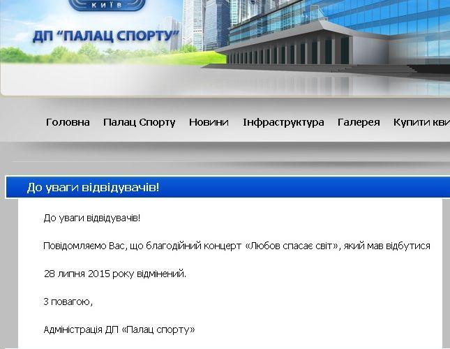 Администрация киевского Дворца спорта разместила на своем официальном сайте объявление об отмене концерта при участии режиссера Эмира Кустурицы