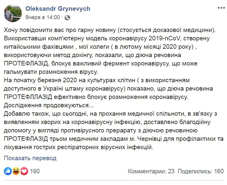 Украинский ученый нашел лекарство от коронавируса?
