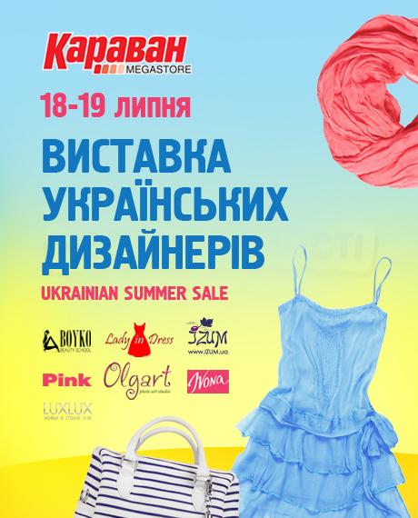 В ТРЦ Караван соберутся самые яркие украинские бренды