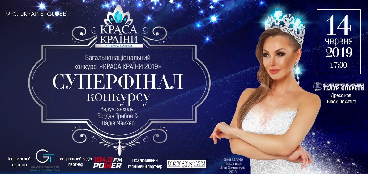 Добро и красота: В Киевской оперетте пройдет конкурс красоты с благотворительной миссией