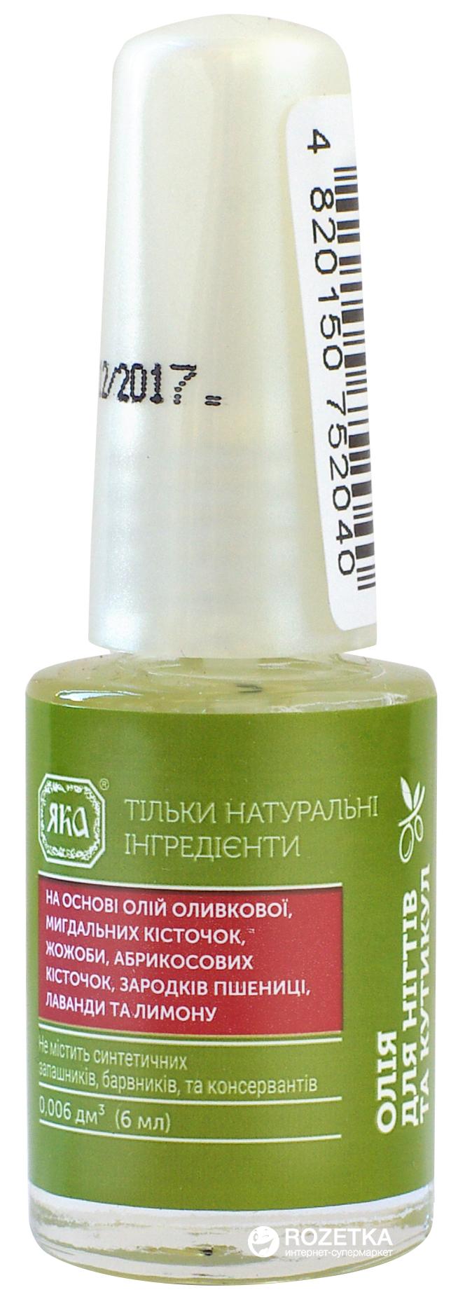 """Яка"" - Масло для ногтей и кутикулы, 39 грн"