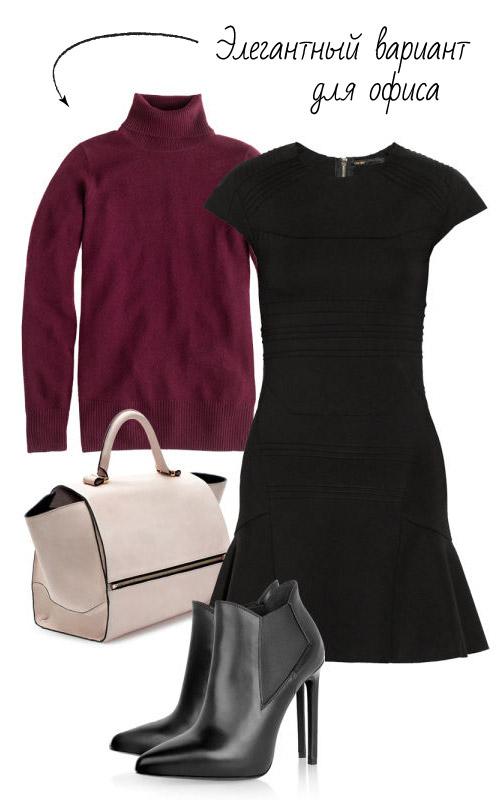 Офисный дресс-код диктует свои правила. Тут не разгуляешься в плане разнообразия. Но ты не думай, что ходить на работу в черном - скучно и однообразно. Красивая сумка и водолазка приглушенных тонов поможет тебе выглядеть стильной и деловой дамой одновременно.