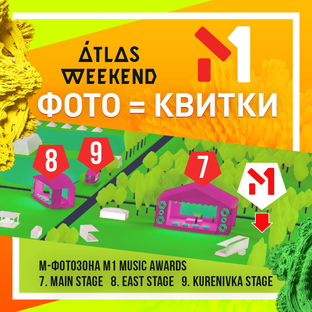 """""""Atlas Weekend"""" — на М1: смотрите открытие фестиваля только в прямом эфире телеканала!"""