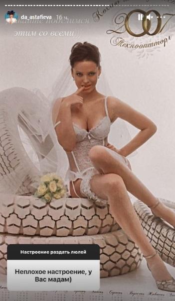 Даша Астафьева показала фото в белье и чулках