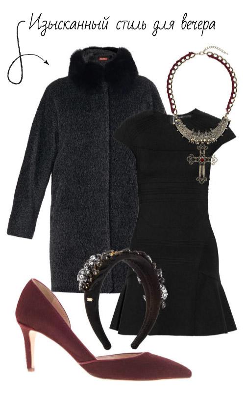 Собираясь на свидание или вечеринку, тебе достаточно будет разнообразить look с помощью эффектных аксессуаров, чтобы обратить на себя внимание. Особенного шарма такому изысканному образу добавит объемное пальто и туфли на каблуке рюмочке.