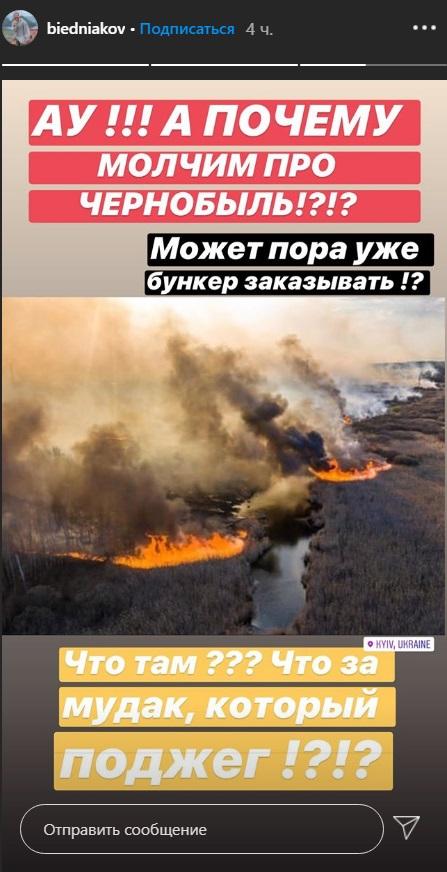 Сториз Андрея Беднякова