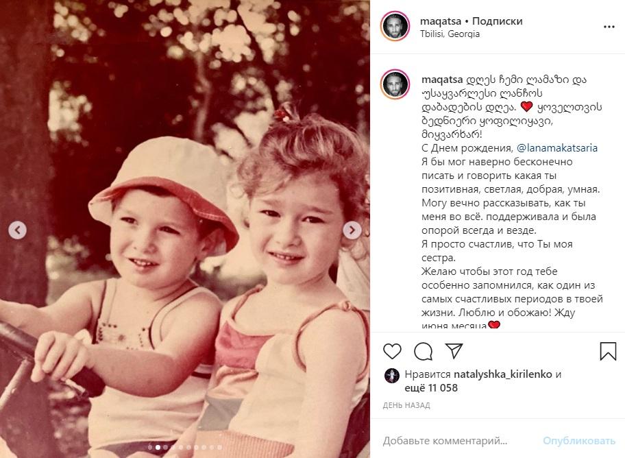 Очаровательные кадры: Иракли Макацария показал детские фото с сестрой
