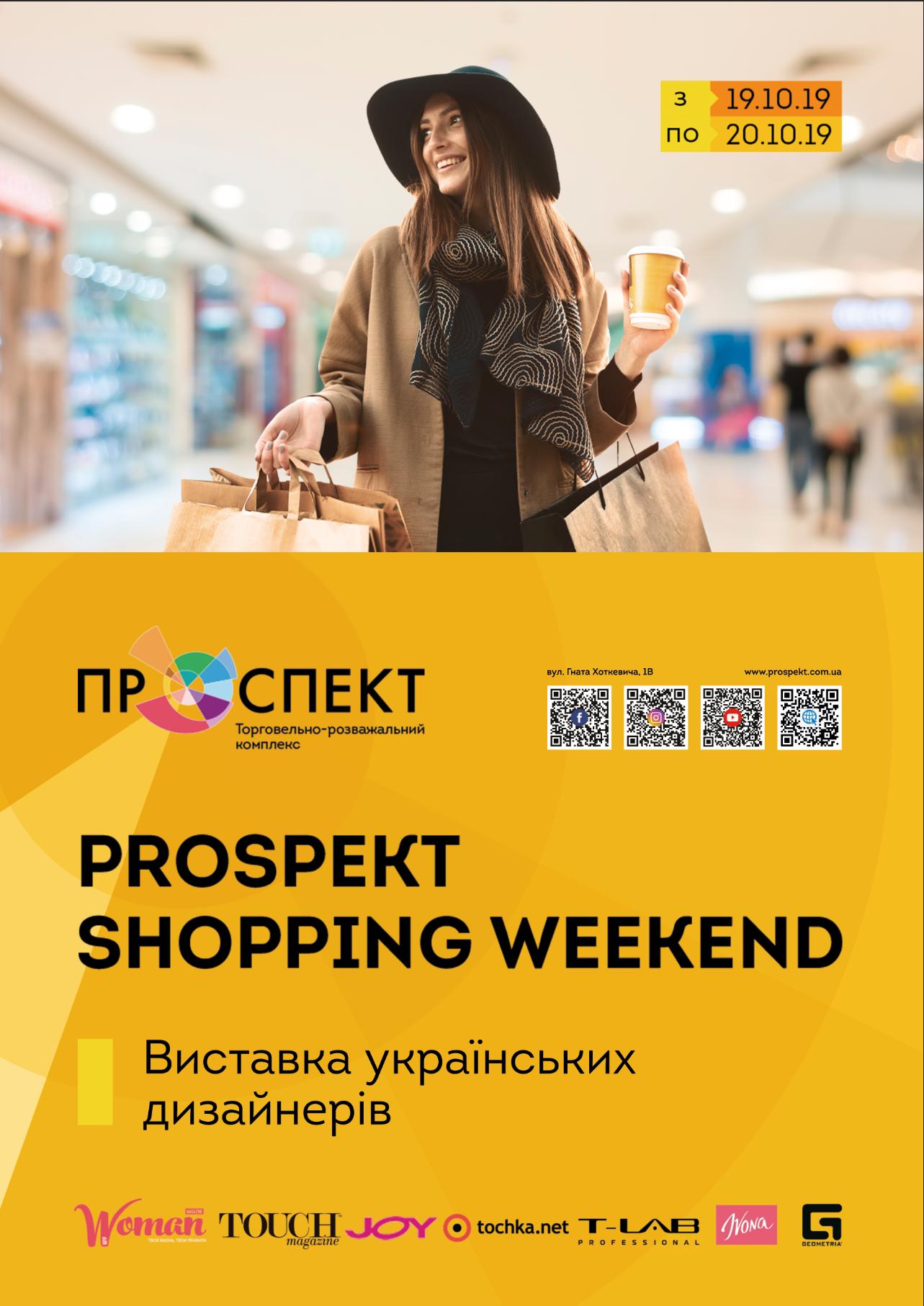 В Киеве пройдет масштабный фестиваль моды PROSPEKT SHOPPING WEEKEND