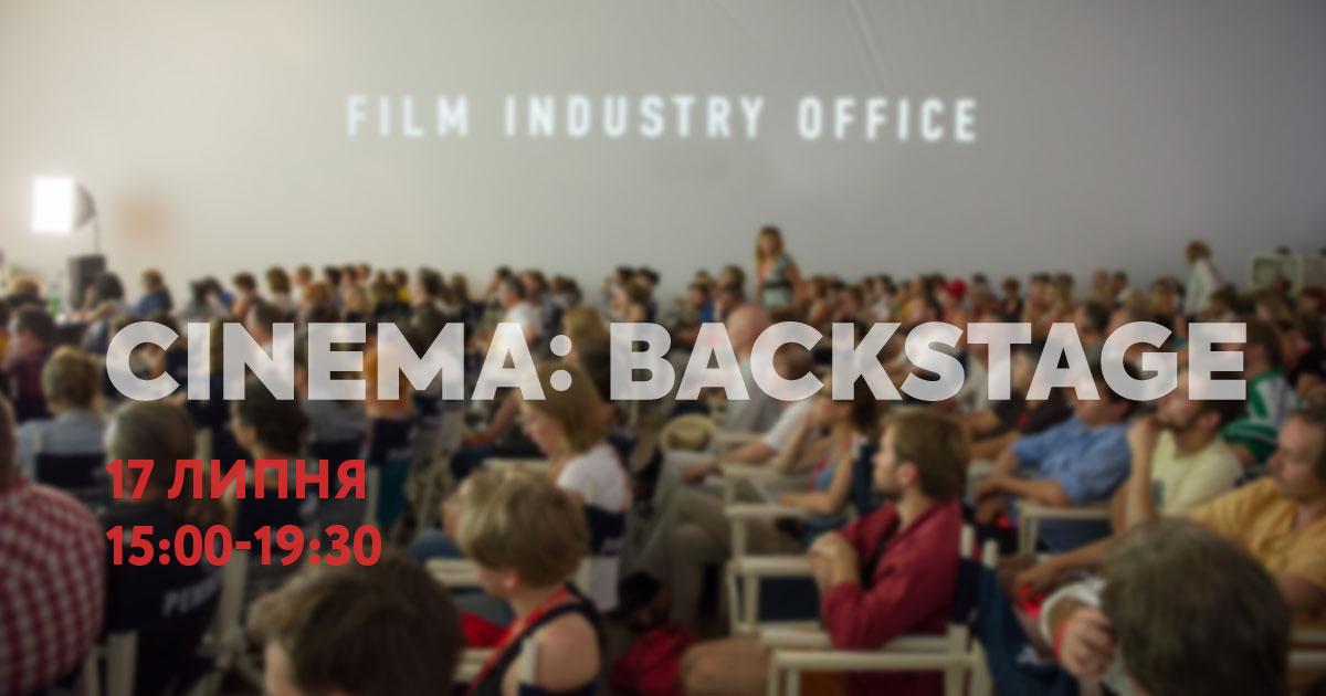 В рамках ОМКФ состоится специальное событие Film Industry Office