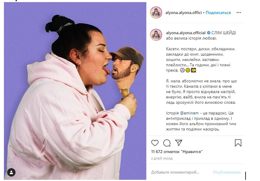 Неожиданно: Alyona Alyona призналась в любви культовому музыканту