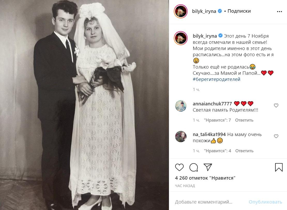 Билык очаровала сеть свадебным фото своих родителей