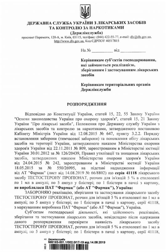 В Украине запретили