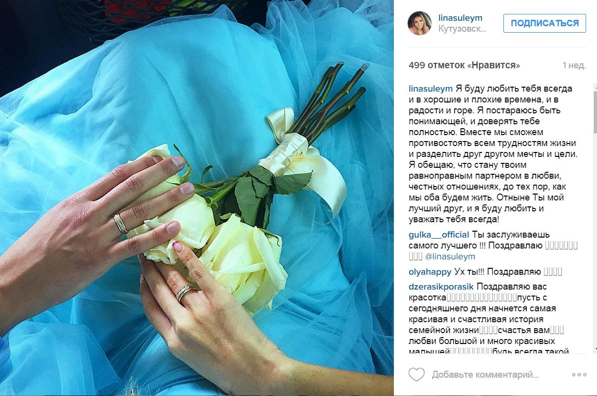 Ренард и Залина получила на свадьбу ценный подарок от родственников жениха