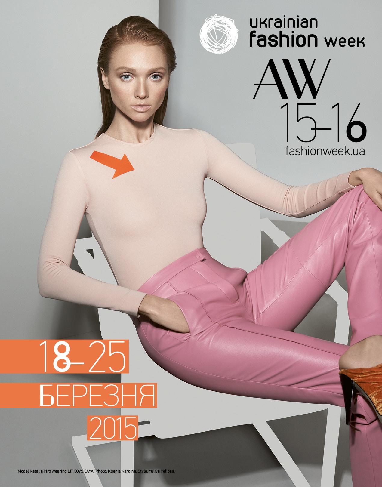 Названы даты проведения 36-ой Ukrainian Fashion Week