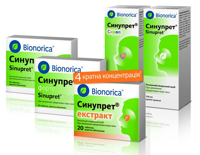 «Синупрет экстракт» для лечения острого вирусного и поствирусного риносинусита