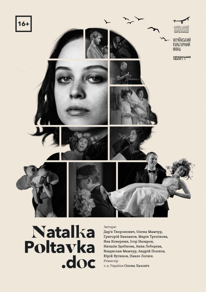 Куда пойти в Киеве: спектакль «Наталка Полтавка.doc»