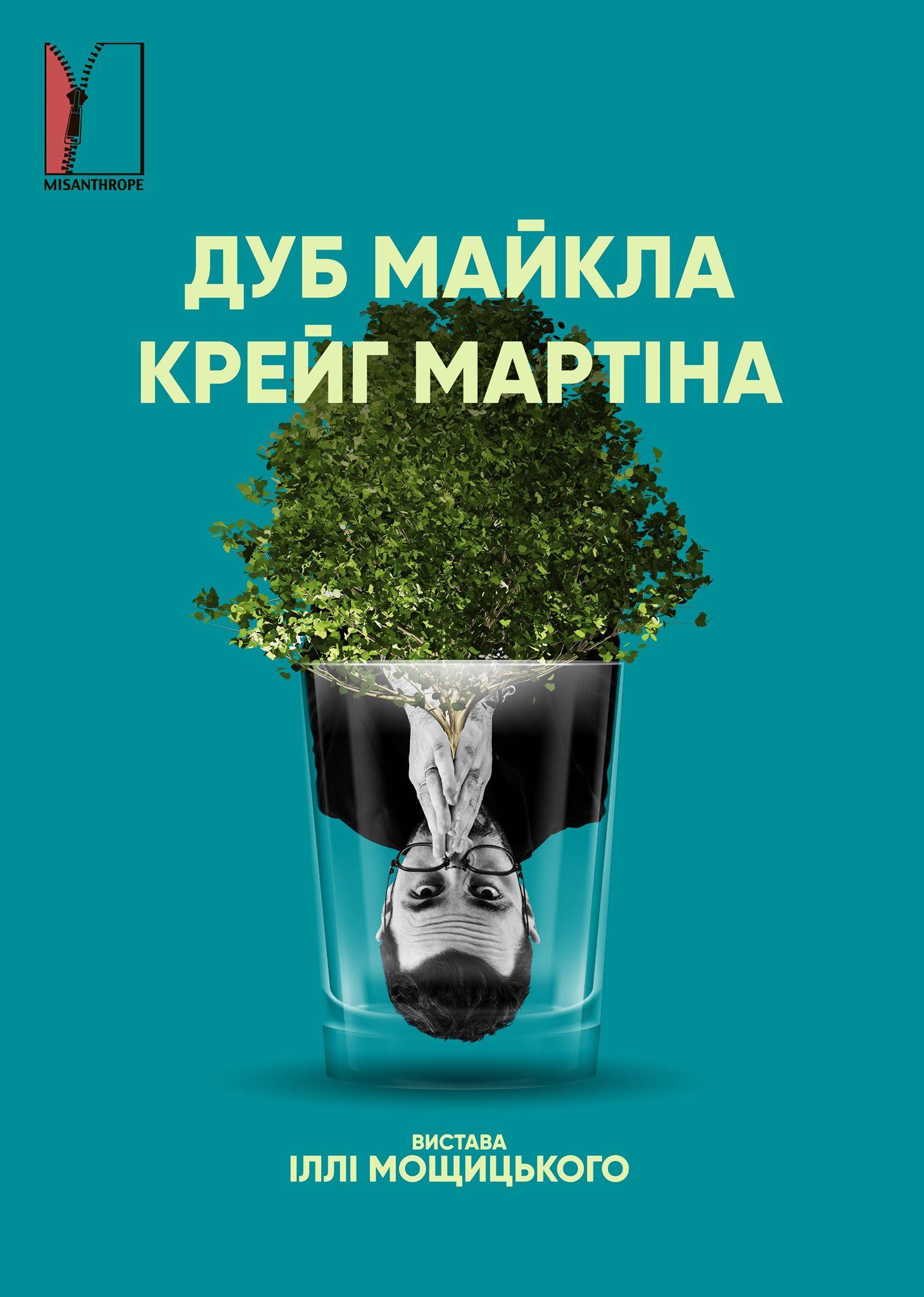 Два киевских театра собираются