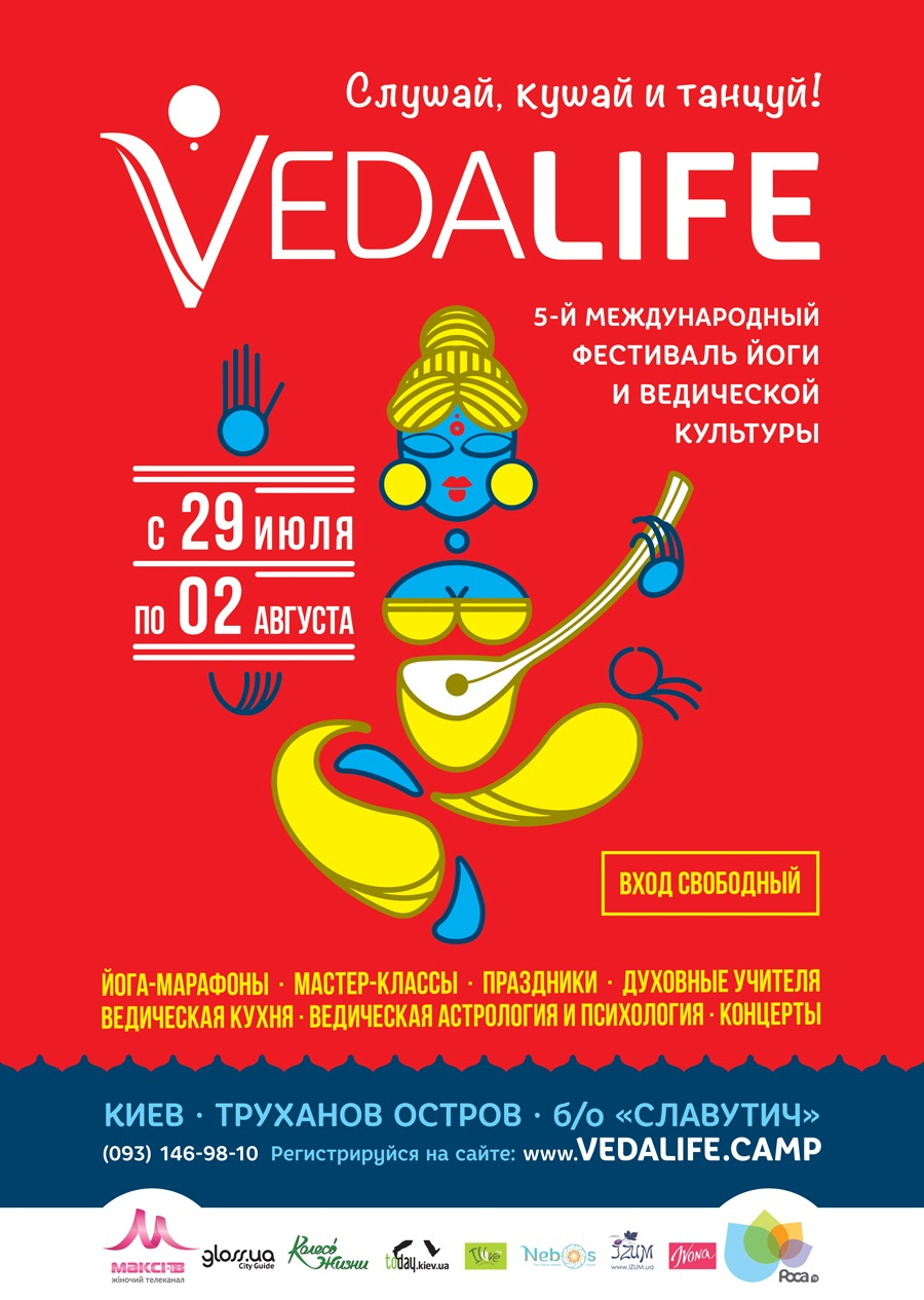 Vedalife 2015 стартует 29 июля