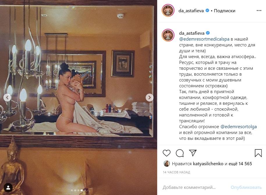 Вот это подарочек: Астафьева показала обнаженное фото в постели