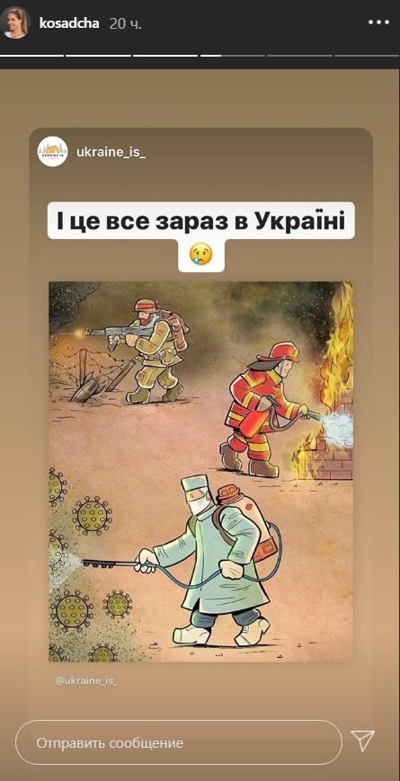 Сториз Кати Осадчей