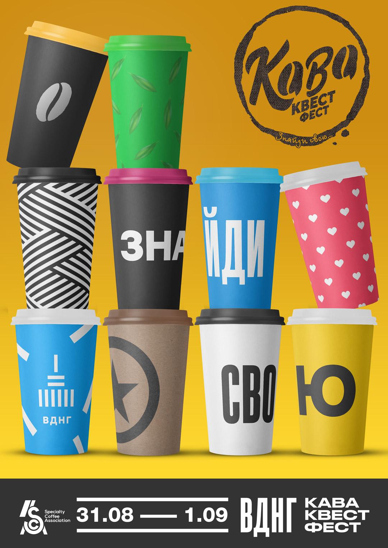 Кава Квест Фест - событие для настоящих фанатов кофейной культуры