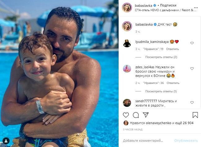 Слава Каминская показала экс-супруга на отдыхе с сыном