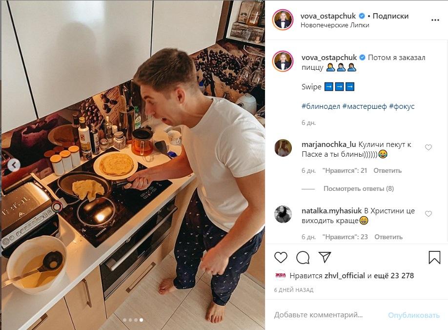 На одной кухне: Остапчук случайно рассекретил личность новой пассии