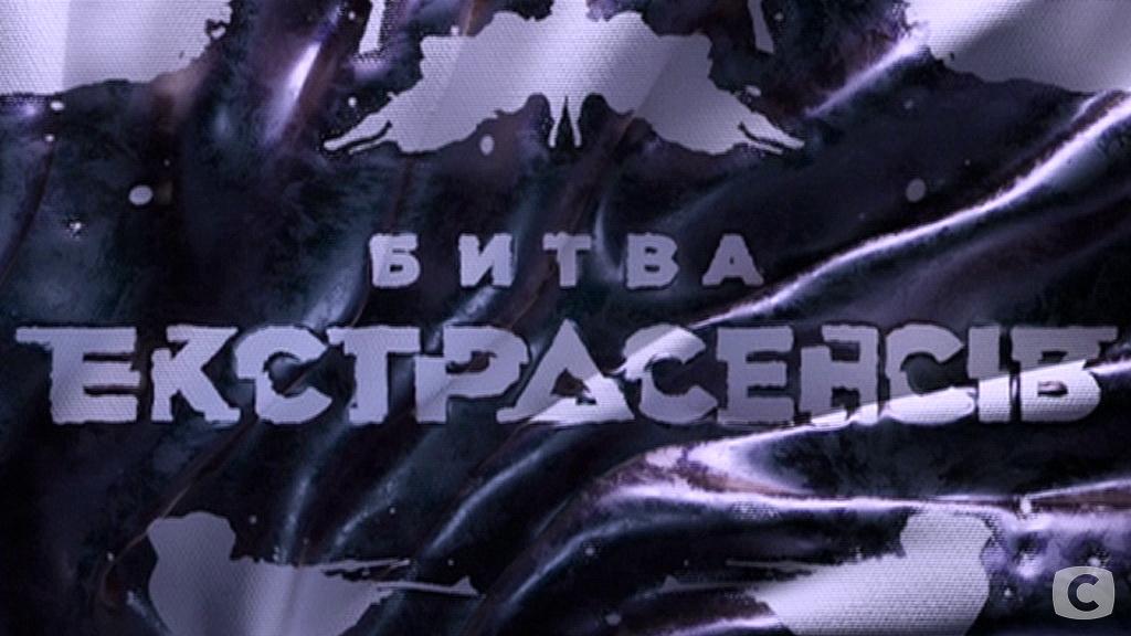 Битва экстрасенсов: ТОП-10 фактов о 20 сезоне
