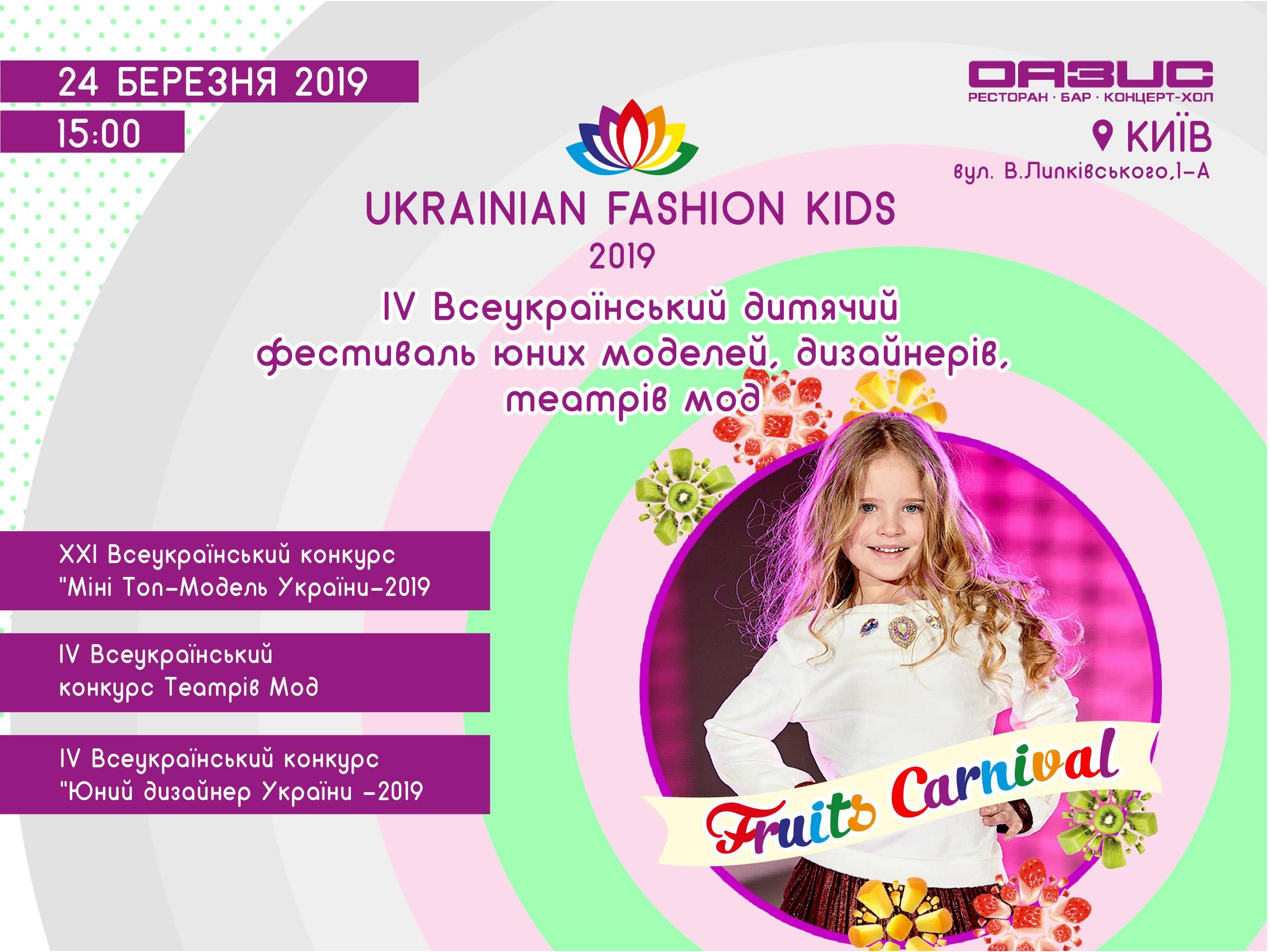 В Киеве пройдет главный фестиваль детской моды UKRAINIAN FASHION KIDS-2019