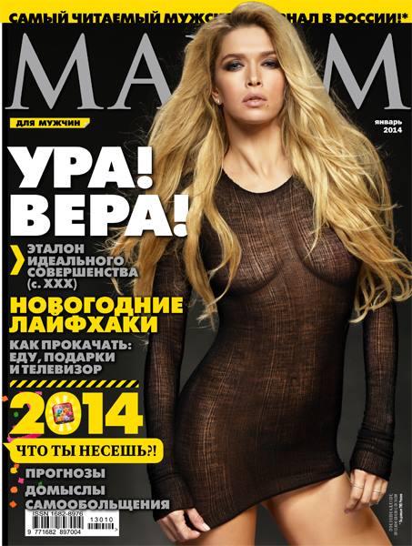 Вера Брежнева украсила обложку журнала Maxim