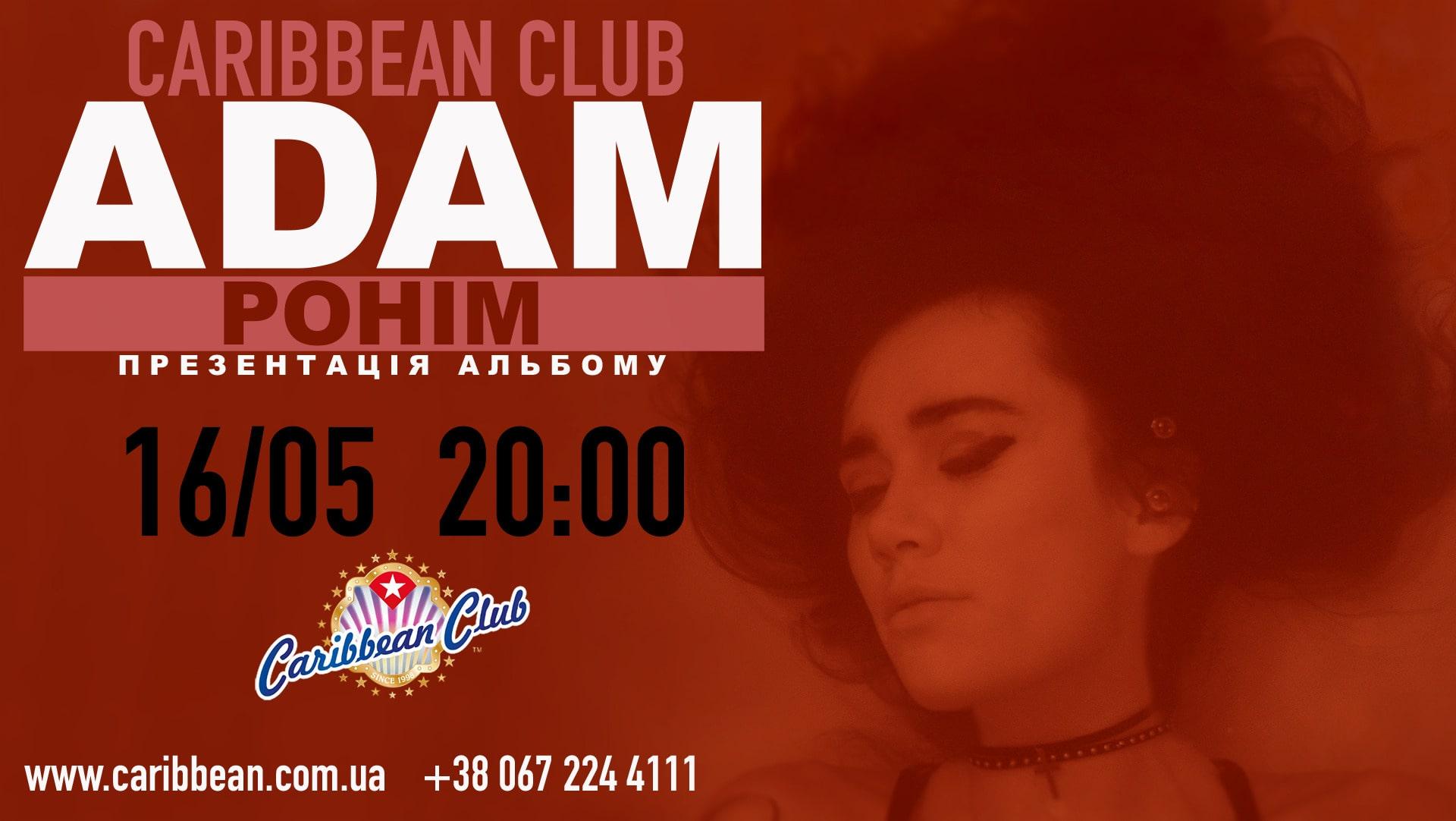 Группа ADAM представит в Киеве новую пластинку