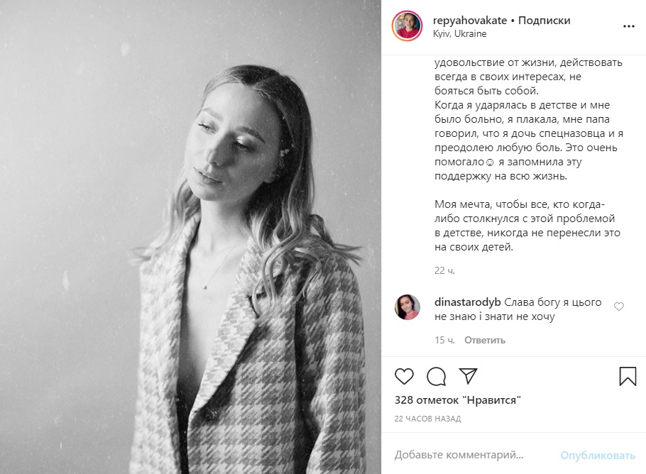 Откровенно: Невеста Павлика выставила фото топлес и рассказала о домашнем насилии