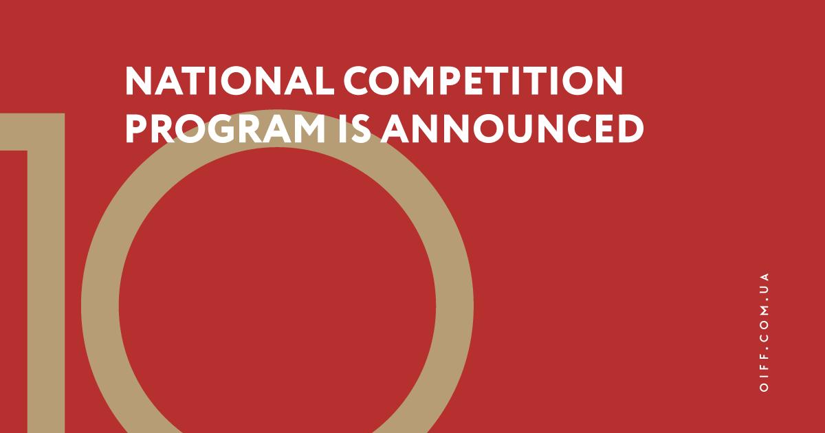 Объявлена программа Национального конкурса Одесского международного кинофестиваля 2019