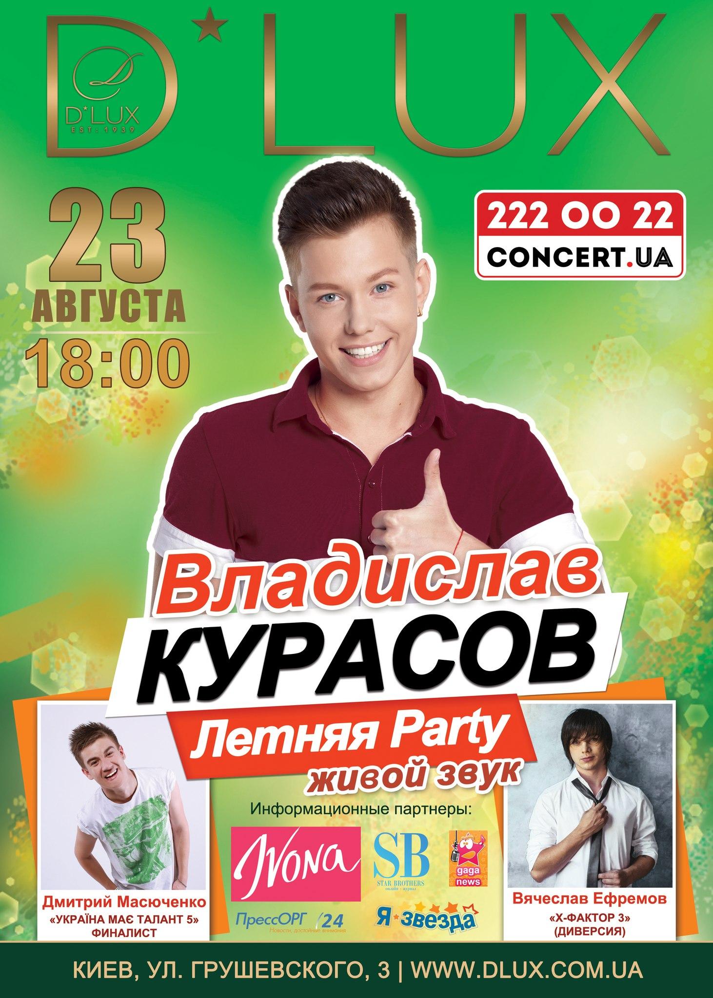 Влад Курасов даст концерт в Киеве