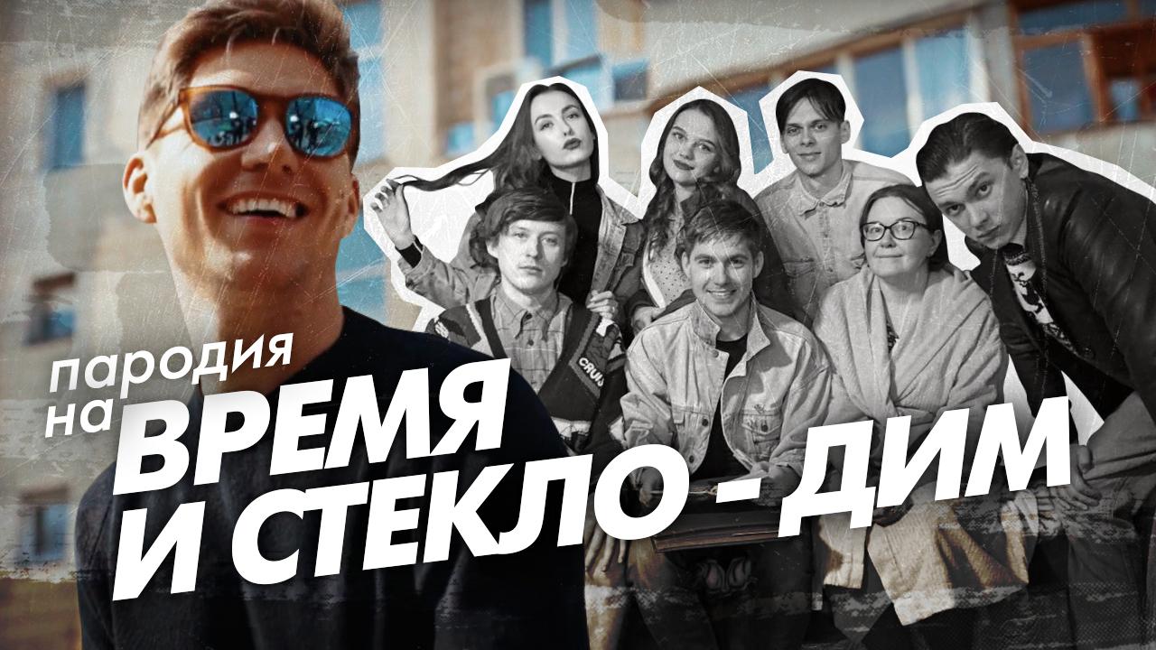 Владимир Остапчук снял яркую пародию на
