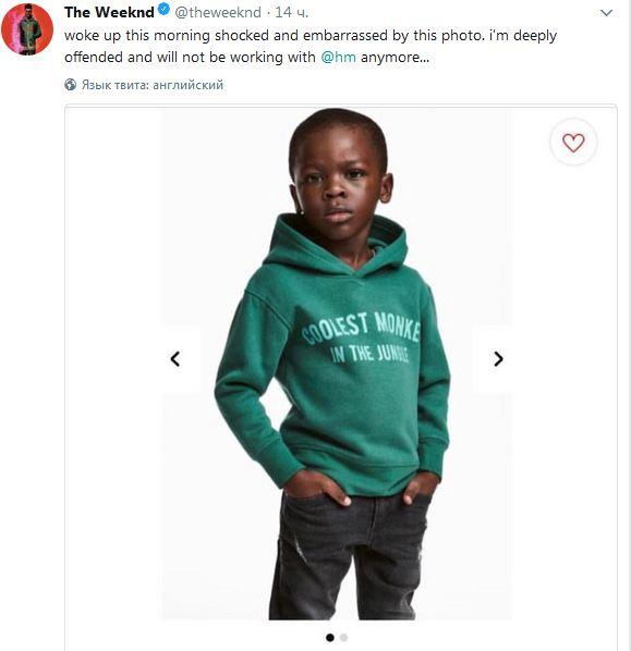Реклама H & M